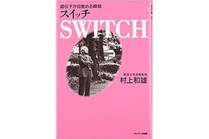 『Switch』(村上和雄 サンマーク出版) の表紙画像