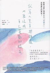 書籍「君が生きる意味」表紙画像