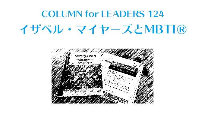 コラム124イザベル・マイヤーズとMBTI®︎