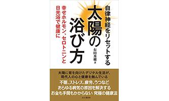 『自律神経をリセットする太陽の浴び方』 (有田秀穂 山と渓谷社)の表紙画像