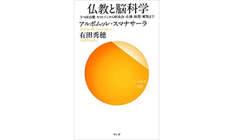 『仏教と脳科学』(有田秀穂ほか  サンガ)の表紙画像