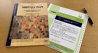 国際的性格検査MBTI® 「公式テキスト」と「質問紙」の画像