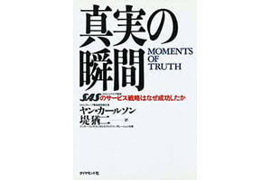 『真実の瞬間』(ヤン・カールソン ダイヤモンド社)の表紙画像