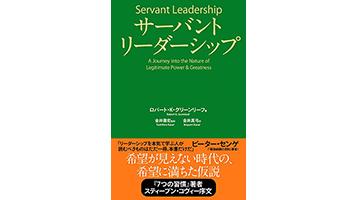 『サーバント・リーダーシップ』(R・K・グリーンリーフ 英治出版)の表紙画像