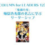 『鬼滅の刃』煉獄杏寿郎の名言に学ぶリーダーシップ