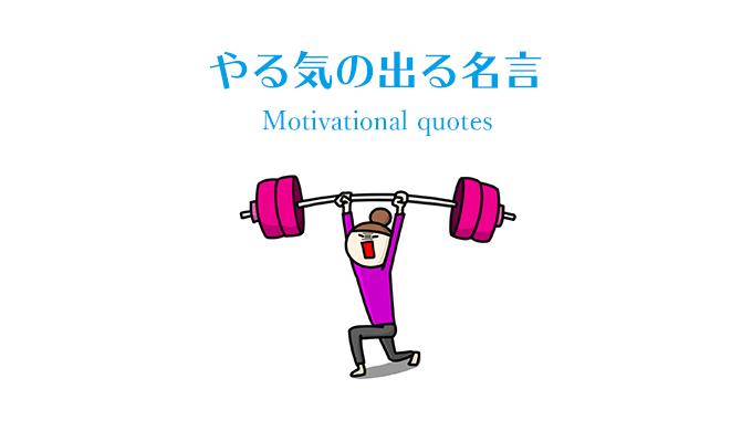やる気の出る名言 Motivational quotes