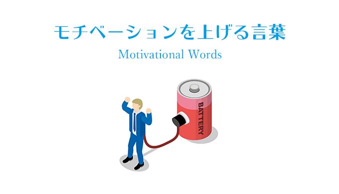 モチベーションを上げる言葉 Motivational Words