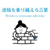 逆境を乗り越える言葉 Words to overcome adversity