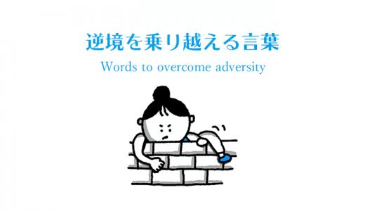 逆境を乗り越える言葉