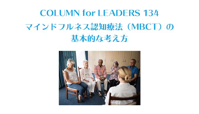 マインドフルネス認知療法(MBCT)の基本的な考え方