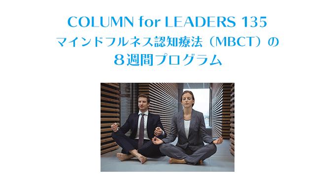 コラム135マインドフルネス認知療法(MBCT)の8週間プログラム