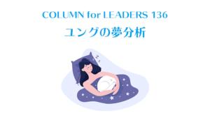コラム136ユングの夢分析