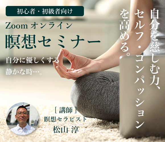 Zoomを使った 瞑想セミナーの画像 50分500円