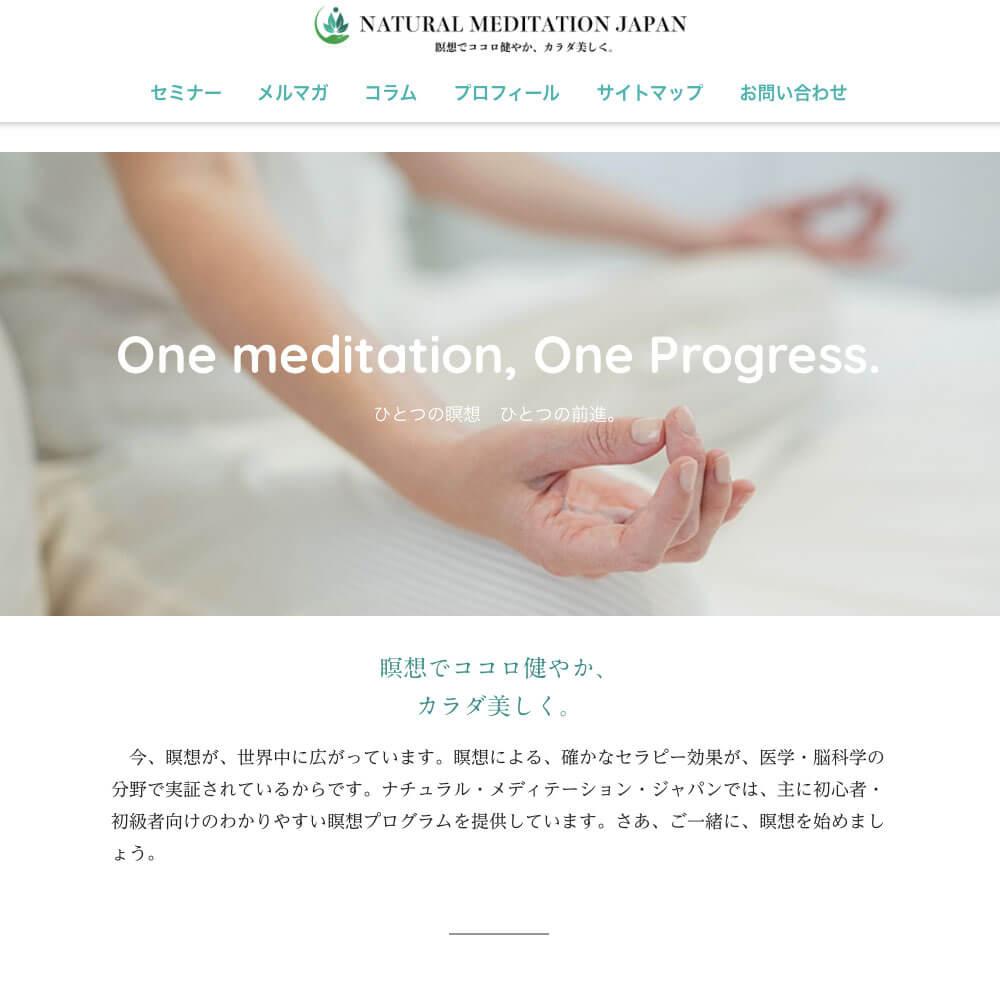 ナチュラル・メディテーション・ジャパンHPのトップメージ画像
