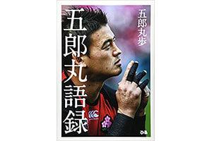 書籍『五郎丸語録』(ぴあ)の表紙画像