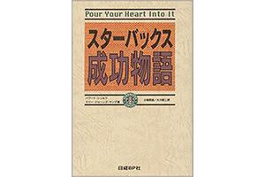 書籍『『スターバックス成功物語』(日経BP社)の表紙画像