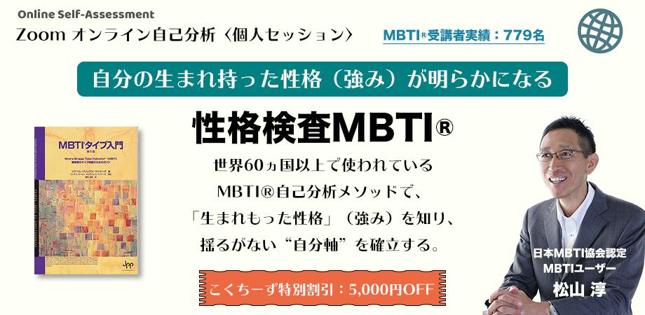 MBTI性格分析セッション画像
