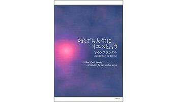 書籍『それでも人生イエスと言う』(春秋社)の表紙画像