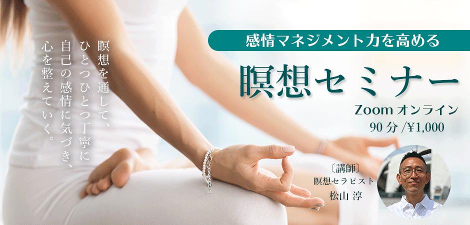 感情マネジメント力を高める瞑想セミナーの案内画像