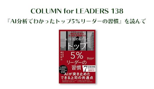 『AI分析でわかった トップ5%リーダーの習慣』を読んで