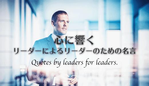 心に響くリーダーによるリーダーのための名言
