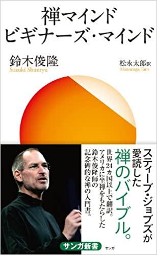 『禅マインド ビギナーズ・マインド』(鈴木俊隆 サンガ)の表紙画像