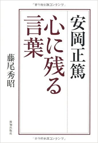 『安岡正篤 心に残る言葉』(藤尾秀昭 致知出版社)