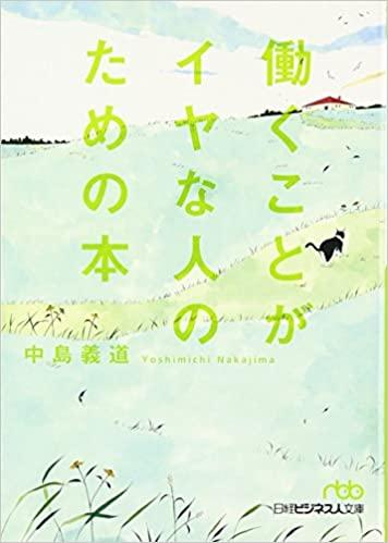 『働くことがイヤな人のための本』(中島 義道 日経ビジネス人文庫)
