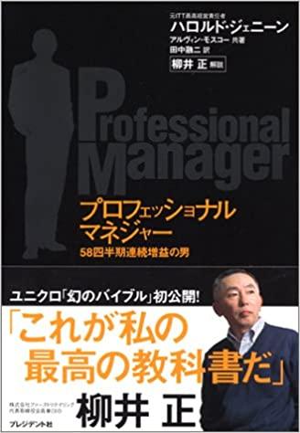 『プロフェッショナルマネジャー』(プレジデント社)の表紙画像