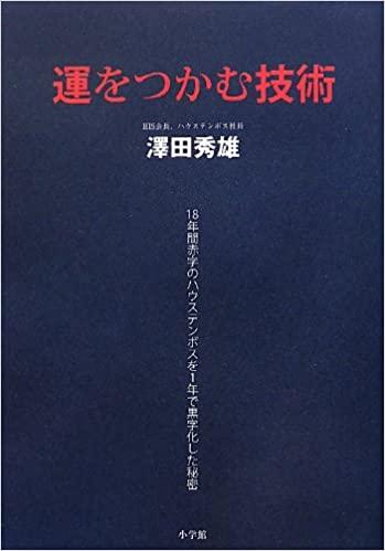 『運をつかむ技術: 18年間赤字のハウステンボスを1年で黒字化した秘密』(澤田秀雄 小学館)の表紙画像