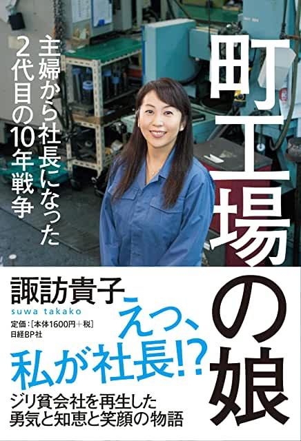 『町工場の娘』(諏訪貴子 日経BP社) の表紙画像