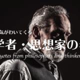 生きる勇気がわいてくる哲学者・思想家の名言