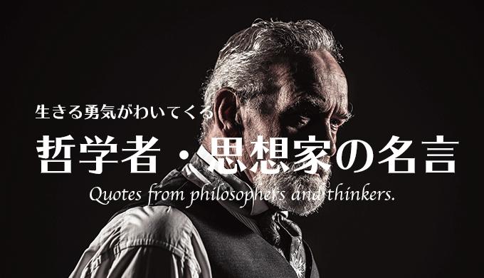 生きる勇気がわいてくる哲学者・思想家の名言のアイキャッチ画像